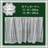 ◆メーカー直送WK◆カフェカーテン45×105