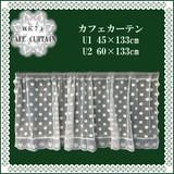◆メーカー直送WK◆カフェカーテン45×133