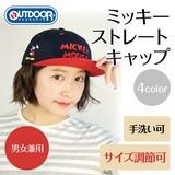 【New】【OUTDOOR】ミッキーストレートキャップ<4color・UV対策・男女兼用・手洗い可・サイズ調節可>