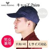 【New】【MARIO VALENTINO】キャップ<2size・3color・男女兼用・UV対策・手洗い可>