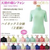2017春夏【天使の綿シフォン】●ハイネック5分袖(2重袖)Tシャツ●<20色展開>