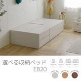 【送料無料】選べるベッドEB20(ハイタイプ3分割/引出し:大×1・小×4) ※マット別売り