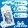 【4月中旬入荷予定】 I Phone7 PLUS対応 モバイル防水ポーチ /レジャー アイホン ノベルティ 景品
