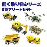 <知育玩具・パズル><ぜんまいおもちゃ>DIY動く3D立体パズル 働く乗り物6種アソート