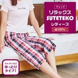 リラックスSUTETEKOレディ チェック  <Long underpants Lady's Check>