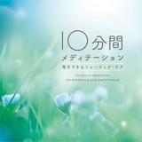 【音楽CD】10分間メディテーション〜毎日できるミュージック・ケア 癒し雑貨 音楽CD BGM ヒーリング音楽