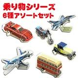 <知育玩具・パズル><ぜんまいおもちゃ>DIY動く3D立体パズル 乗り物6種アソート