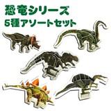 <知育玩具・パズル><ぜんまいおもちゃ>DIY動く3D立体パズル 恐竜5種アソート