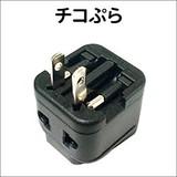 チコぷら GW-2500-778