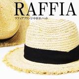 夏 帽子 59.5cm 中折れハット ラフィア フリンジ 麻風ベルト つば広 レディース