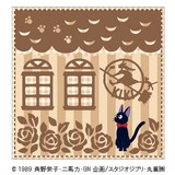 【魔女の宅急便】ミニタオル(お店へどうぞ/ベージュ)[612806]