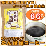 【お徳用】たんぽぽコーヒー たんぽぽ茶 母乳 ノンカフェイン 健康茶 マタニティ 日本製