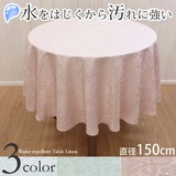 Grape Card Water-Repellent Processing Tablecloth Round