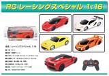 ラジコンスポーツカー★レーシングスペシャルアソート1:16★