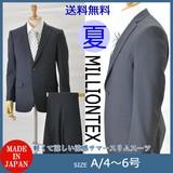*春夏服*ノータックビジネススーツ:A体サイズのみ