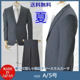 *春夏服*ノータックビジネススーツ:A5サイズのみ