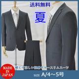 *春夏服*ノータックビジネススーツ:A5A6サイズのみ