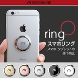 Smartphone Ring Ring