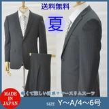 *春夏服*ノータックビジネススーツ:Y4Y5Y6A4A6サイズのみ