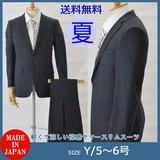 *春夏服*ノータックビジネススーツ:Y5Y6サイズのみ