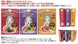 世界No.1社ラーメン(ホワイトカリー麺/スパイシーえび麺/赤トムヤム麺)