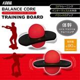 バランスコア トレーニングボード MCF-13
