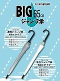 大きい傘で雨の日対策!梅雨や台風の季節に!BIG65cmジャンプ傘 /ノベルティ 景品