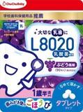 L8020乳酸菌チュチュベビータブレットぶどう風味 【 マウスウォッシュ 】