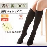 日本製・【定番】表糸綿素材100%薄手平無地ハイソックス