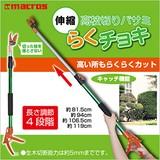 伸縮 高枝切りバサミ らくチョキ MCZ-16