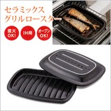 NishiNihonToki Ceramic Grill Star