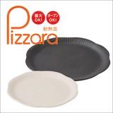 西日本陶器 耐熱皿 Pi-zara(ピザラ) 22cm皿(白) /29cm皿(黒)
