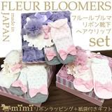 日本製 【フルール&靴下 ギフト BOX 日本製】mimi 出産祝い ギフト
