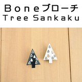 ■2017SS 新作■ Boneブローチ Tree Sankaku