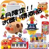 ☆4月限定!ケース買いがお得!!☆【アンパンマン】『大物おもちゃ』〜全8種〜