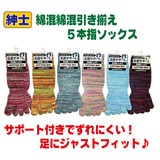 Men's Five Fingers Short Socks Attached