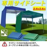 【SIS卸】◆UVタープテント専用◆フル横幕のみ◆2カラー◆2.4m