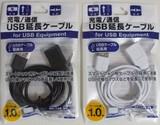 充電通信USB延長ケーブル 1.0m