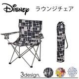 【収納袋付き】パール金属 ディズニー ラウンジチェア