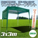 【SIS卸】◆UVタープテント専用◆ハーフ横幕のみ◆2カラー◆
