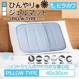 【ヒラカワ】ひんやりジェルマット レギュラーソフト 枕タイプ