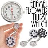 【Petit-fleurプチフルール】エナメルフラワーナースウォッチ 畜光タイプ 懐中時計 看護士