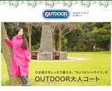 OUTDOOR PRODUCTS(アウトドアプロダクツ) レインコート 全7色 全2サイズ