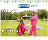 OUTDOOR PRODUCTS(アウトドアプロダクツ) 子供用 レインスーツ 全5色 全3サイズ