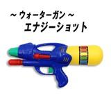 ☆夏の定番アイテム!☆【ウォーターガン】『エナジーショット』 水てっぽう 水鉄砲