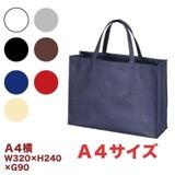 【ベーシックトートA4横】不織布製トートバッグ*全7色