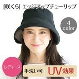 【New】【八百吉咲くら】エッジアップチューリップ<4color・UV対策・手洗い可>
