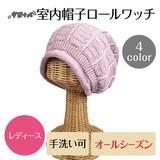【New】【宇野千代】室内帽子ロールワッチ<4color・日本製・手洗い可>