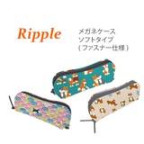 ◆メガネケース◆軽量ソフトポーチタイプ/犬
