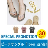 【SALE】30%OFF☆ ビーチサンダル Flower garden セット割【レジャー】